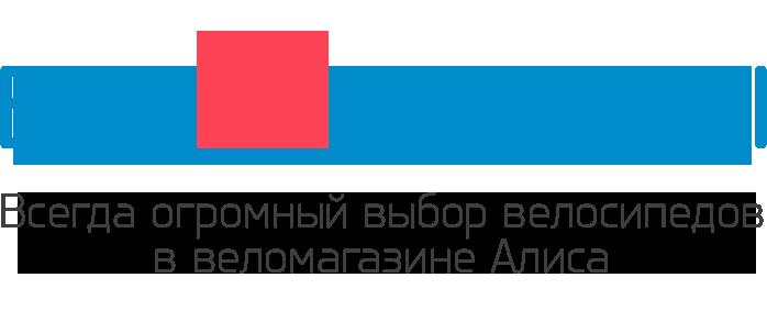 Купите недорого велосипеды в интернет-магазине Алиса Волгоград. В нашем веломагазине большой выбор дорожных, детских, горных, женских, спортивных велосипедов, запасных частей и аксессуаров. У нас представлены велосипеды всех мировых брендов. Доступные цены. Доставка по России. Купить велосипед в Волгограде по привлекательной цене теперь еще проще. Просто позвоните по телефону +7 960 880 1000